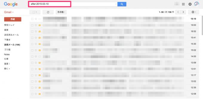 Gmail指定日以降検索