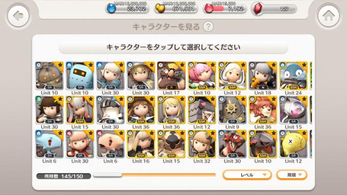 現在の所持キャラクター一覧