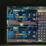 モンハンクロスプレイ日記3:太刀で5属性分の武器の作成ができた!