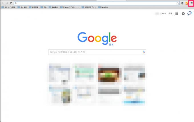 Google Chromeの設定ボタンをクリック