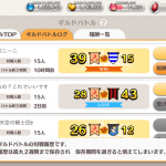 リトルノアプレイ日記2:ギルドバトルに勝利!