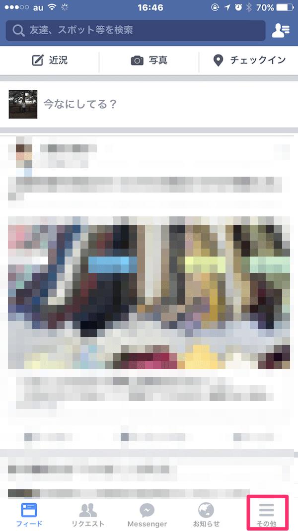 Facebookアプリを起動して、その他をタッチします