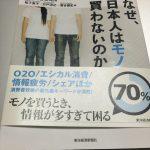 データで読み解くことができる!?【感想】なぜ、日本人はモノを買わないのか