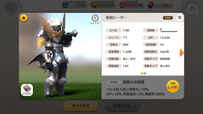 竜剣シーザー