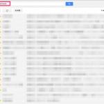 Gmailで添付ファイルが付いているメールだけを検索する方法