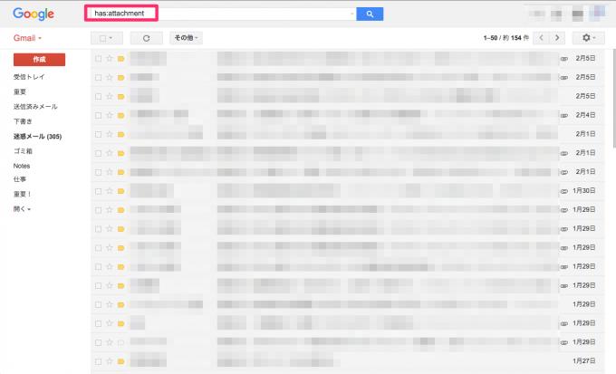 Gmail添付ファイル検索:has:attachment