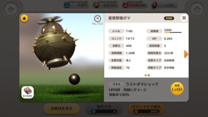 重爆撃機ボマ