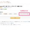 Amazonギフト券を3,000円以上購入すると500円クーポンがもらえるキャンペーン