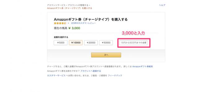 Amazonチャージ3000円