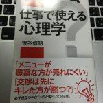 【感想】仕事で使える心理学 著者:榎本博明