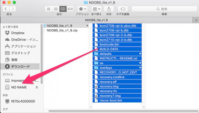 microSDにデータをコピー