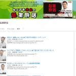 個人事業主や中小企業の社長さんにオススメの動画「キミアキ先生の起業酔話」