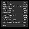 Macのショートカットキーアイコン(記号)の意味