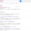 自分のサイトやブログがGoogleにインデックスされているか簡単に調べる方法