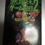 【感想】悪趣味ゲーム紀行2 著者:がっぷ獅子丸