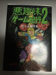 悪趣味ゲーム紀行2