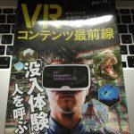 【感想】VRコンテンツ最前線 著者:桜花一門