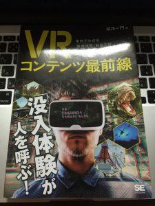 VRコンテンツ最前線