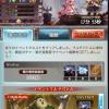 グラブルプレイ日記:イベント「フォール オブ ドラゴン」をクリア!