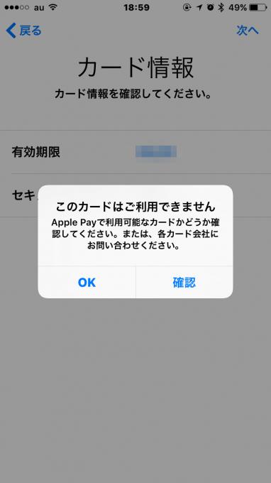 Apple Payが登録できない