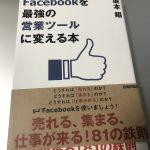 【感想】Facebookを最強の営業ツールに変える本 著者:坂本翔
