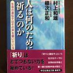 【感想】人は何のために「祈るのか」 著者:村上和雄