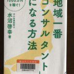 【感想】「地域一番コンサルタント」になる方法 著者:水沼啓幸