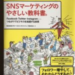 【感想】SNSマーケティングのやさしい教科書。 著者:株式会社グローバルリンクジャパン