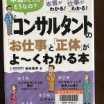 【感想】コンサルタントの「お仕事」と「正体」がよ〜くわかる本 著者:岩崎剛幸