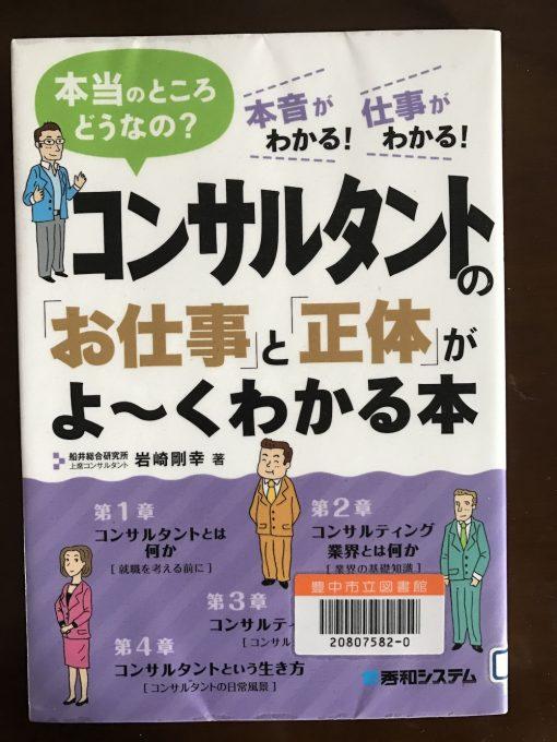 コンサルタントの「お仕事」と「正体」がよ〜くわかる本