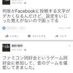 Facebookで投稿される文字が大きい原因と対処法