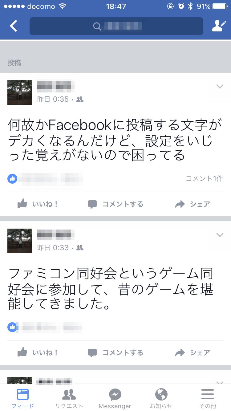Facebookに投稿される文字が大きい