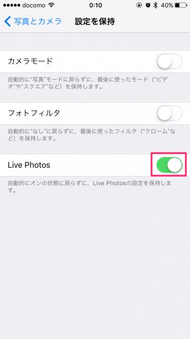 Live PhotosをON