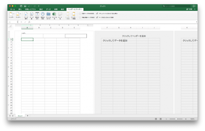 Excel2016 Macのスクリーンショット