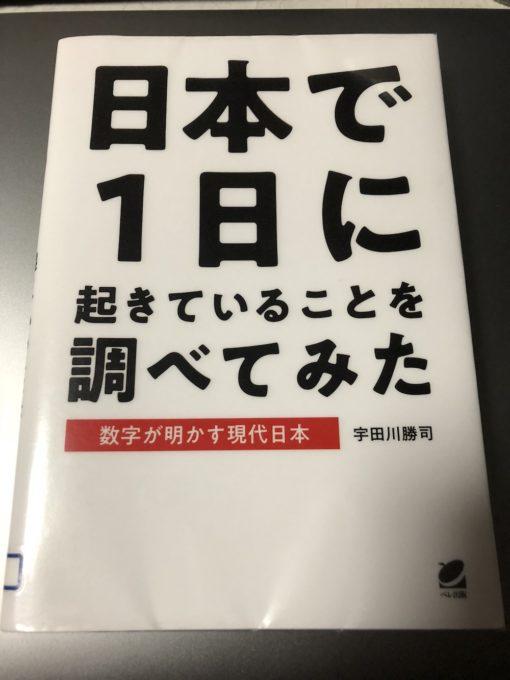 日本で1日に起きていることを調べてみた