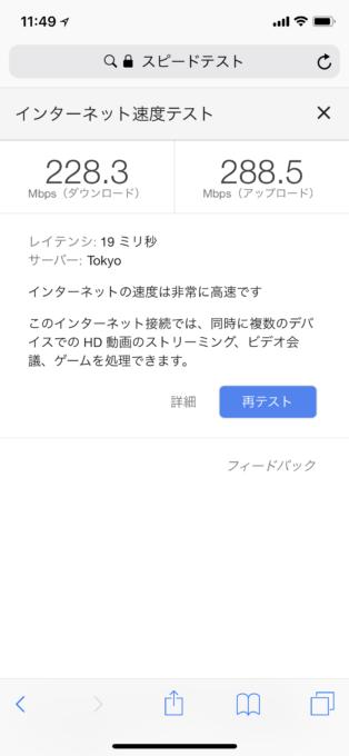 eo光1GBコース速度結果(iPhone X)
