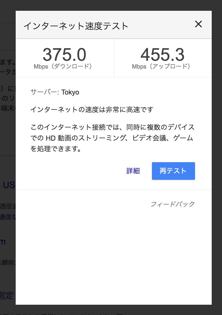 eo光1GBコース速度結果(Mac)