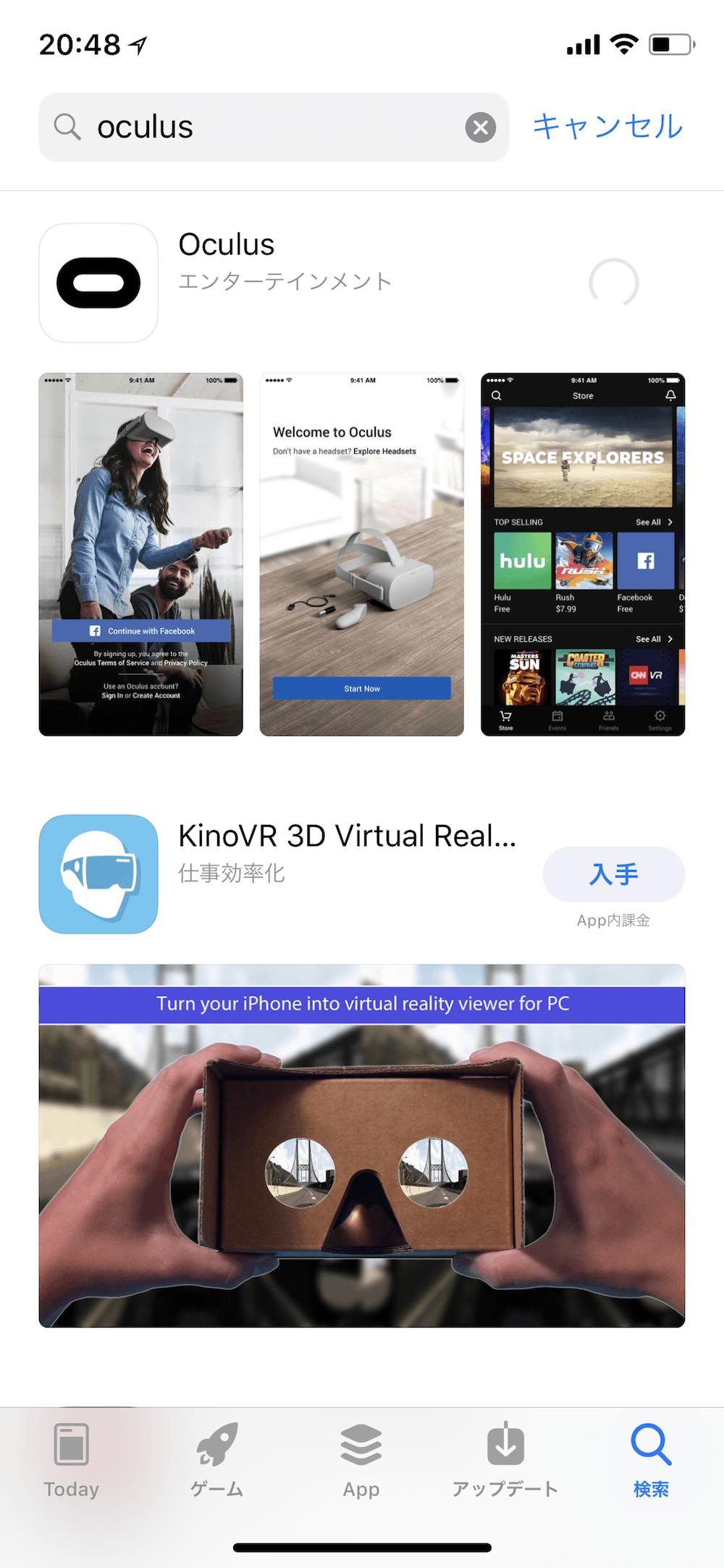 oculus Goのアプリ