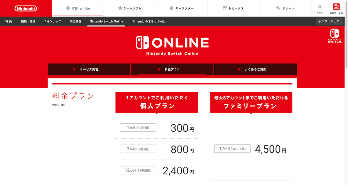 Nintendo Switchオンライン料金