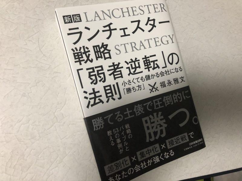 ランチェスター戦略「弱者逆転」の法則