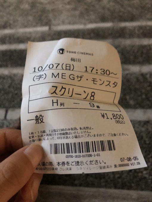 MEG映画チケット