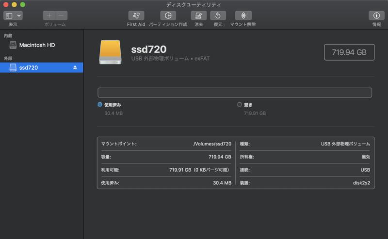 SSDドライブの容量