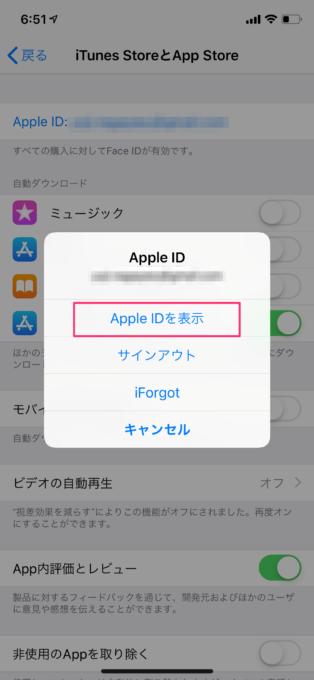 Apple IDを表示をタップ