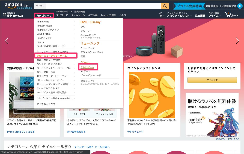 Amazonのカテゴリーをクリック