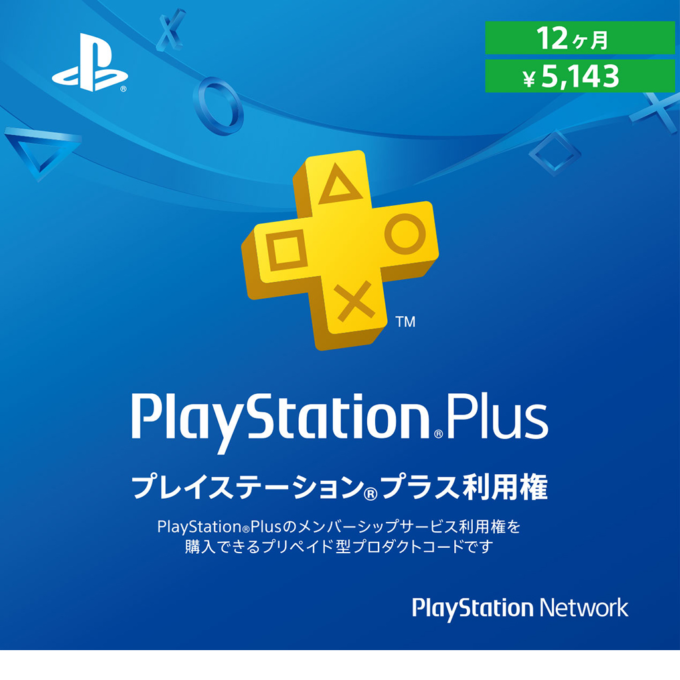 PlayStation Plus 12ヶ月利用券