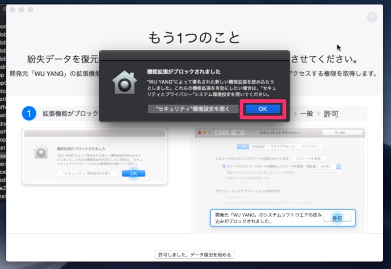 拡張機能がブロックされましたでOKをクリック