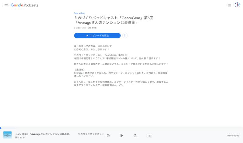 Googleポッドキャスト再生画面