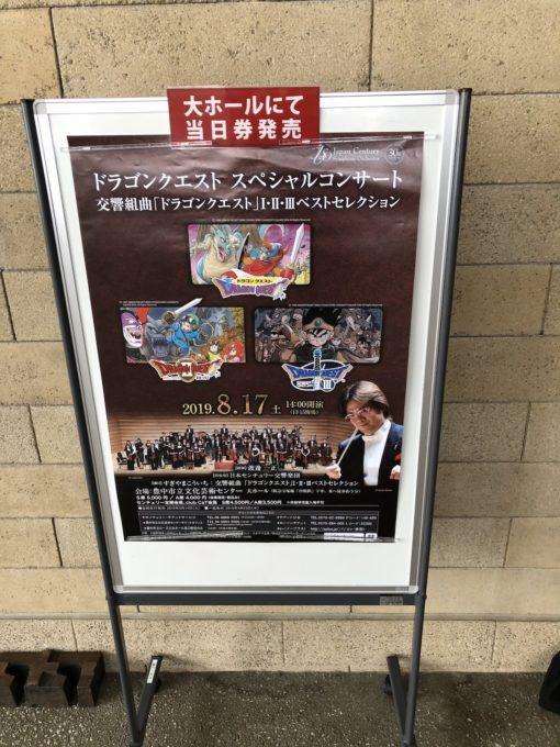 ドラゴンクエスト スペシャルコンサート