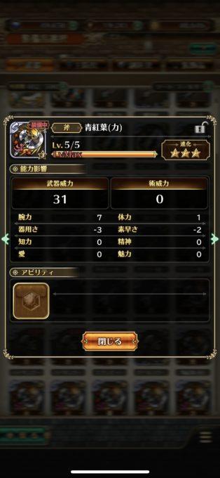 青紅葉(力)
