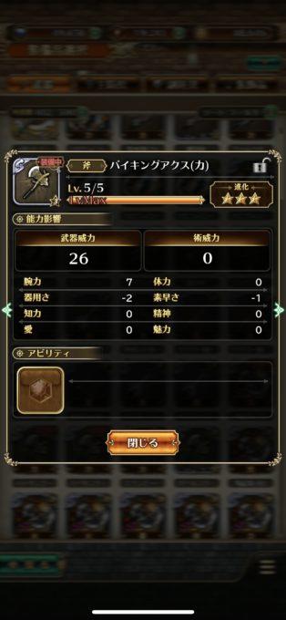 バイキングアクス(力)